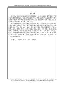 档案管理系统毕业设计论文