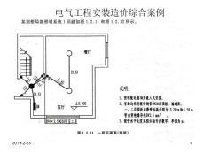 电气工程安装造价综合案例