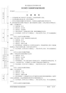 花卉园艺工高级操作技能试..