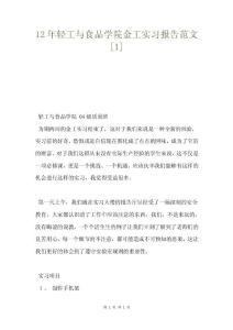 12年轻工与食品学院金工实习报告范文[1].doc