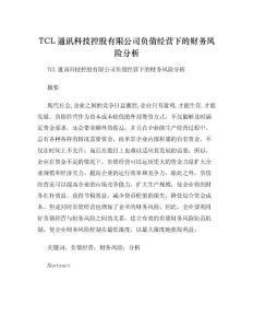 TCL通讯科技控股有限公司负债经营下的财务风险分析