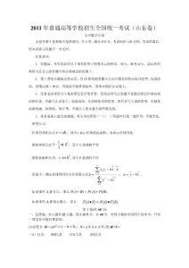 2011年高考数学(文理数学合卷)试卷-[山东卷]word版[免费下载]