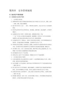 工程管理_项目部管理制度_管理手册