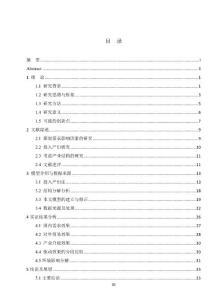 1997-2012年中国煤炭需求的驱动因素研究——基于投入产出结构分解法