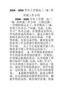 2004—2005学年上学期高三(5)班班级工作小结