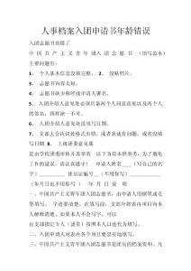 人事档案入团申请书年龄错误_0