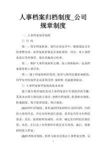 人事档案归档制度_公司规章制度