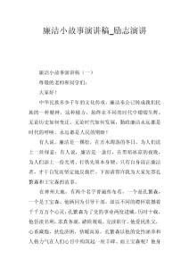 廉洁小故事演讲稿_励志演讲