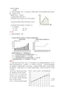 2019年北京中考数学习题精选:统计图表