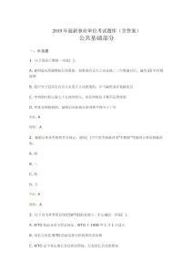 2019最新事业单位考试题库 公共基础部分300题(含答案)fwe
