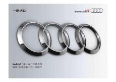 Audi A8 '10 – 动力传递系统