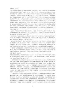 古文翻译(重点笔记)