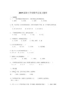 2019最新小升初数学总复习题库fwe