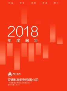 亚博科技控股:二零一八年年报