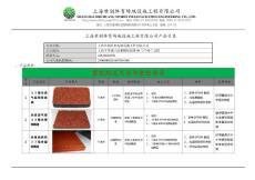上海世创体育场地设施工程有限公司产品目录