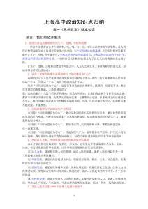 上海高中政治知识点归纳