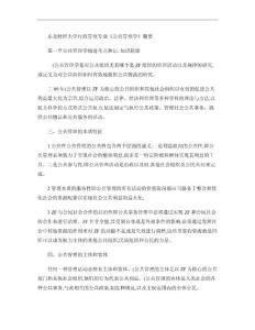 2014年�|北��大�W行政〗管理�W考研�Y料及�v¤年真�}答案�⒖���v解