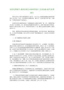 【行业分析】齿轮免费报告..