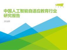 行业研究报告:2018年中国人工智能自适应教育行业研究报告