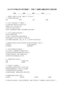 2019年九年级化学中考专题复习:专题十八_金属与金属材料_单元检测卷(有答案解析)