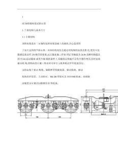 3E轴焊接构架式转向架综述