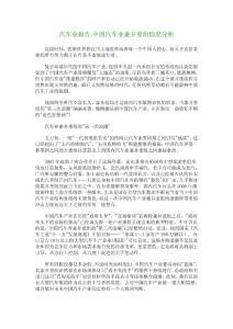 汽车业报告-中国汽车业兼并..