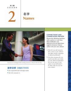 中文天地 Chinese Link- Ch2