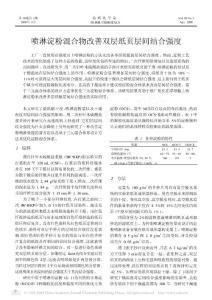 喷淋淀粉混合物改善双层纸页层间结合强度[1]