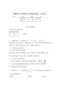 2019年文科数学高考模拟试题(含答案)ERE