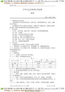【QB轻工标准大全】QB-T 1252-1991 面包