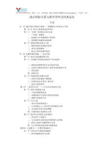 新祥旭教育-战后国际关系与新中国外交经典总结