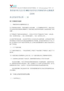 新祥旭中国人民大学经济学综合考研辅导班-宏微观讲义资料