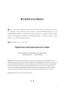 数字基带信号发生器论文设计
