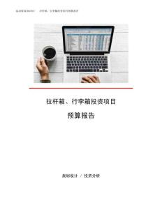 拉杆箱、行李箱投资项目预算报告
