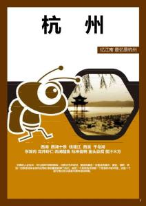 杭州旅游攻略