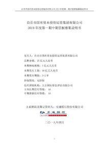 自贡市国有资本投资运营集团有限公司2019年度第一期中期票据募集说明书(更新)
