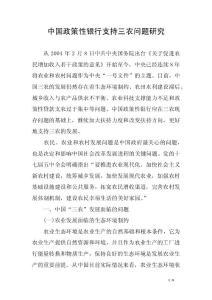 中国政策性银行支持三农问题研究