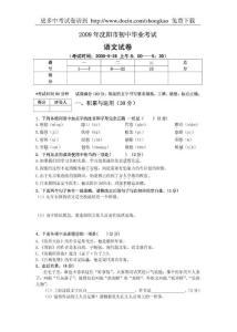 2009年辽宁省沈阳市中考语文试卷及答案