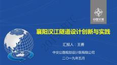 王勇-襄阳汉江沉管隧道设计创新与实践-王勇19.05.13