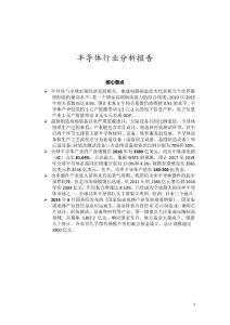 半导体行业分析报告