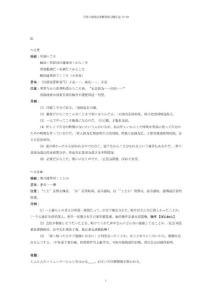 【语法大全】日语2级语法讲解及练习题汇总 21-40