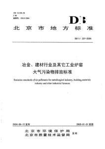 DB11 237-2004 冶金、建材行业及其它工业炉窑 大气污染物排放标准.pdf