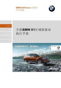 BMW-宝马汽车-全新 X1区域经销商上市发布会执行手册_73P