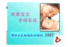 《预防出生缺陷知识培训》全清版(2007)