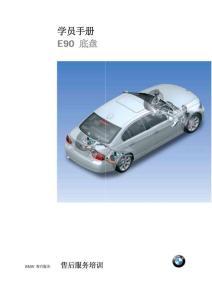 宝马E90学员手册-底盘