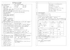 2012届高考数学复习资料