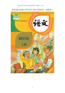 最新部编人教版小学四年级上册语文教案设计(全一册)