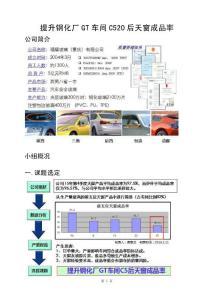 提升钢化厂GT车间C520后天窗成品率