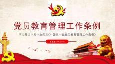 中国共产党党员教育管理工作条例学习解读PPT