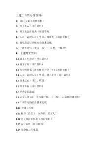 广州供电局办票资料